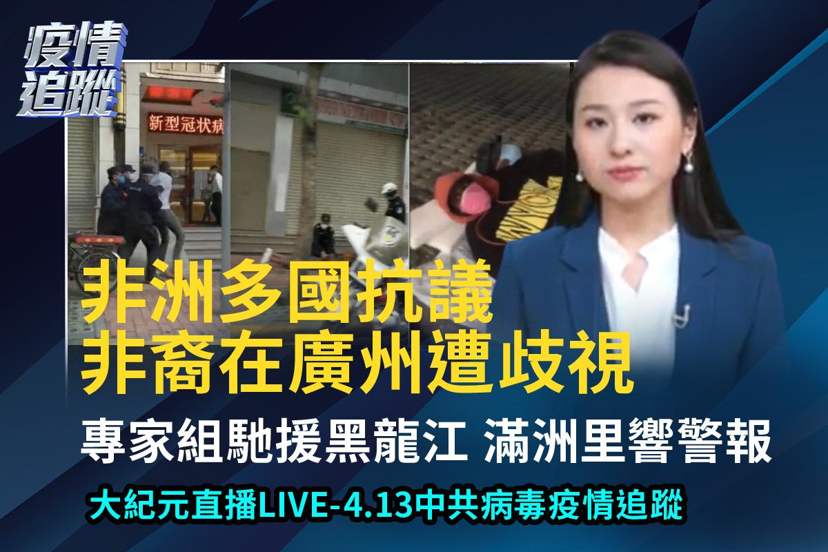 【直播】4.13中共病毒疫情追蹤:滿洲里響警報