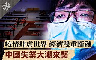 【十字路口】疫情肆虐世界 中国失业大潮来袭