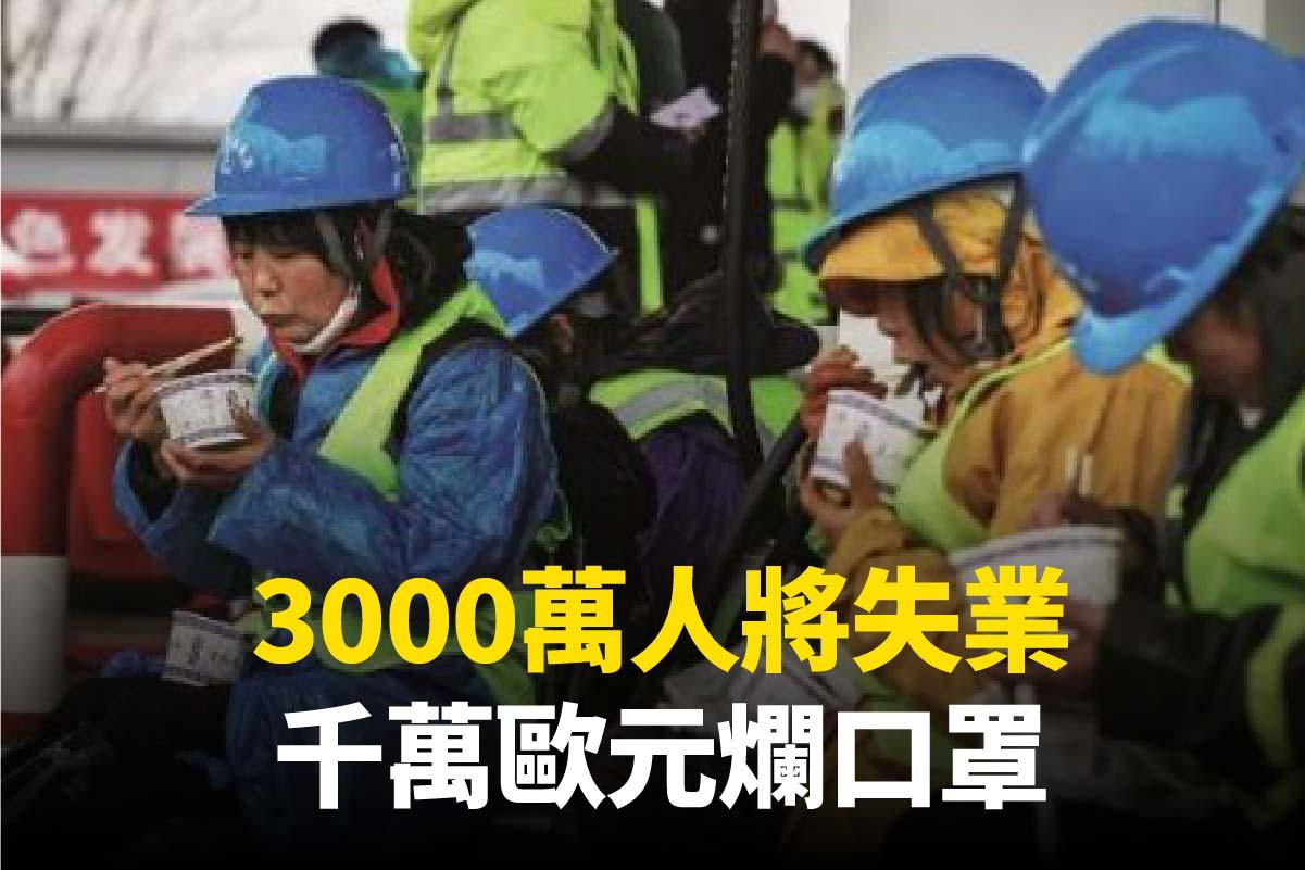 【新聞看點】三千萬人恐失業 北京遇四大挑戰