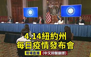 【直播回放】4.14纽约州疫情发布会 确诊近20万