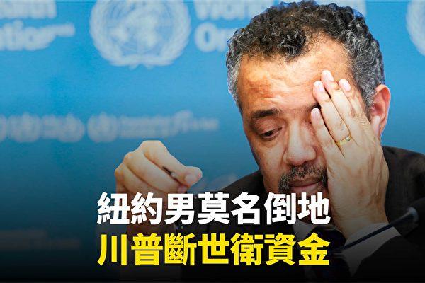 【新聞看點】配合中共誤導世界 世衛被美斷金援