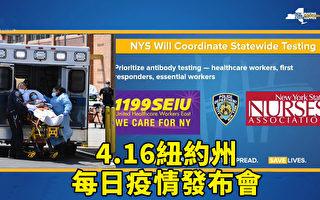 【直播回放】4.16纽约州疫情发布会 确诊逾21万