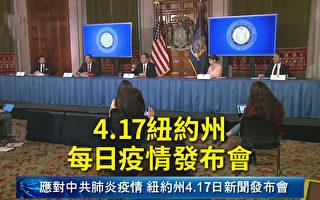 【直播回放】4.17纽约州疫情发布会 确诊逾22.6万