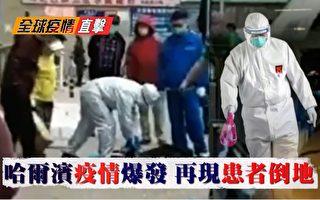 【全球疫情直击】哈尔滨患者倒地 奶茶联盟抗五毛