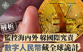 【十字路口】中共急推數字人民幣 藏6大詭計