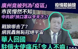 【疫情最前线】华人欲回国遭痛斥 网民怒轰官员无耻