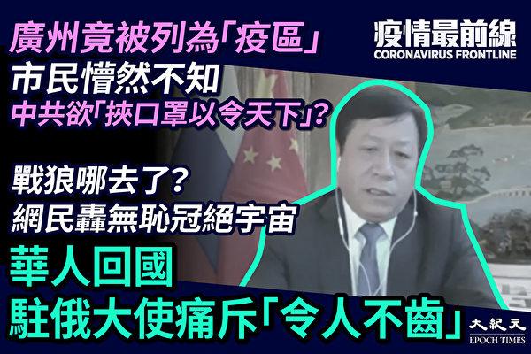 【疫情最前線】華人欲回國遭痛斥 網民怒轟官員無恥