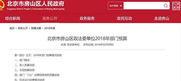 北京市房山區政府網站發佈的《房山區政法委單位2018年部門預算》截圖(北京市房山區政府網站截圖)