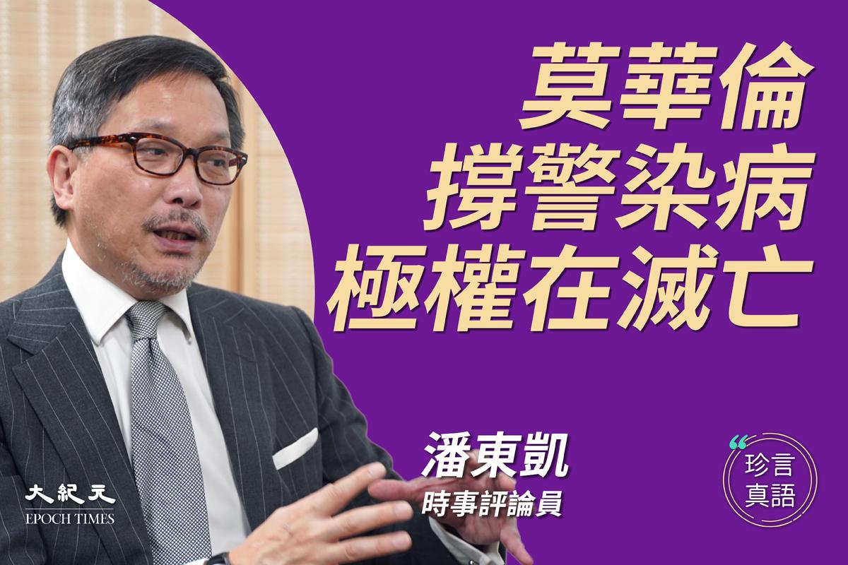 【珍言真語】潘東凱:莫華倫變色龍 中共滅亡近