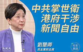 【珍言真語】劉慧卿:港府干涉新聞自由