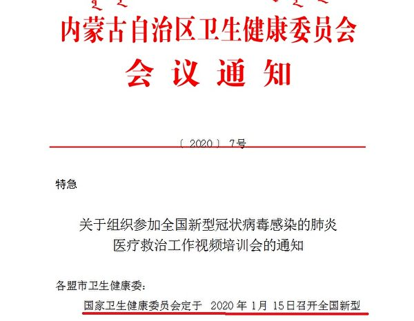 中共衛健委系統召開秘密會議,圖為中共國家衛健委召開會議。(大紀元)