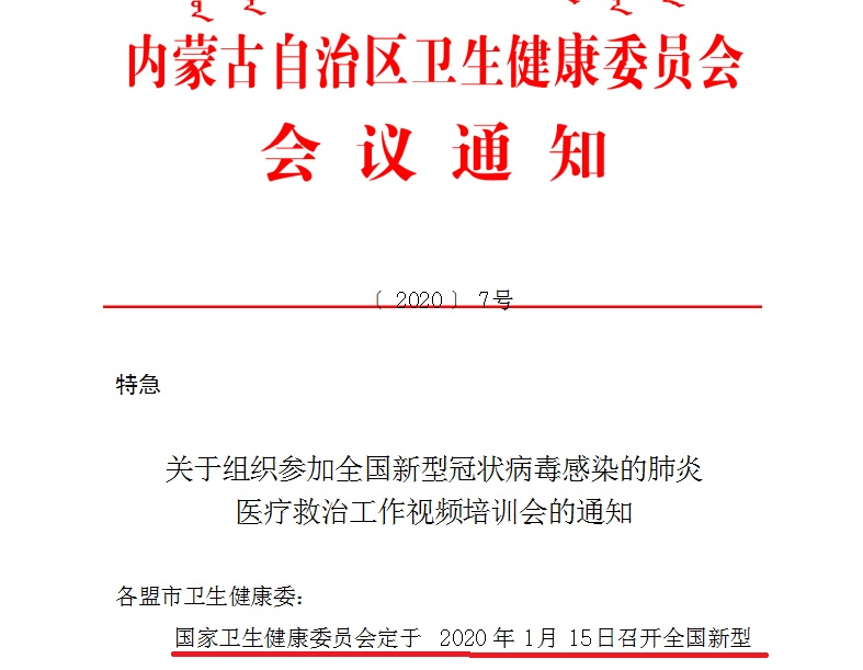 2020年1月15日,中共衛健委系統召開秘密會議,圖為中共國家衛健委召開會議。(大紀元)