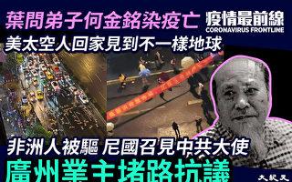 【疫情最前線】葉問弟子疫亡 廣州爆堵路抗議事件
