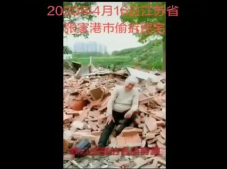 疫情下 江苏一社区书记偷拆老人房宅
