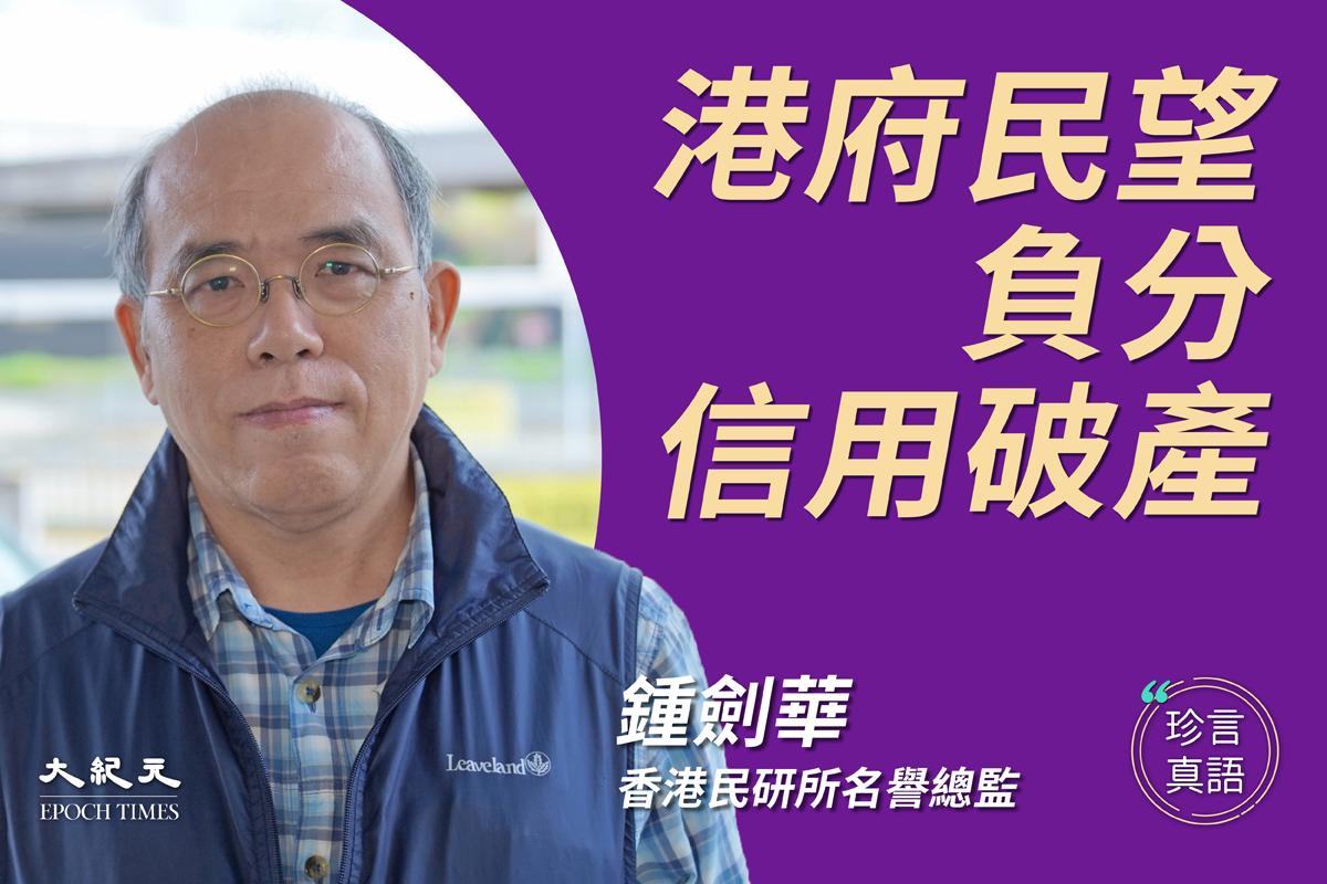 【珍言真語】鍾劍華:藉疫情打壓異己 港府負分