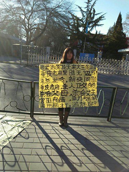 2020年4月22日下午,唐雲淑到豐都縣法院檔案室要求調閱案卷遭拒。(受訪者提供)