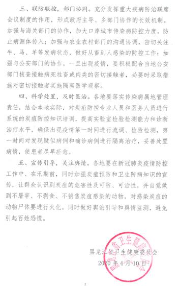 中共黑龍江省衛健委發佈《關於做好全省炭疽疫情防控工作的通知》。(大紀元)