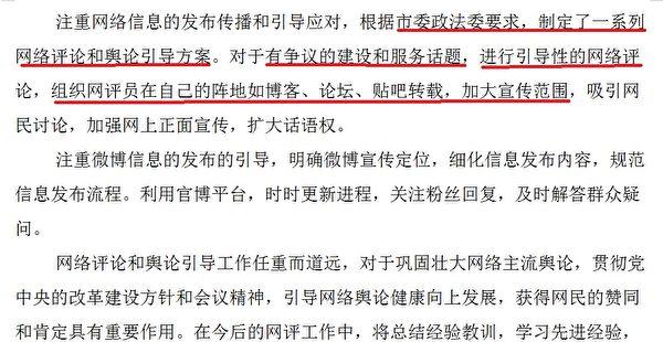 《方正縣政法網軍工作總結》顯示,中共利用網評員引導輿論方向。(大紀元)