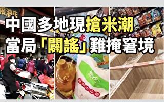 【紀元播報】中國多地現搶米潮 當局又「闢謠」