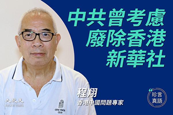 【珍言真语】程翔:22条立法原意 阻中共干预香港
