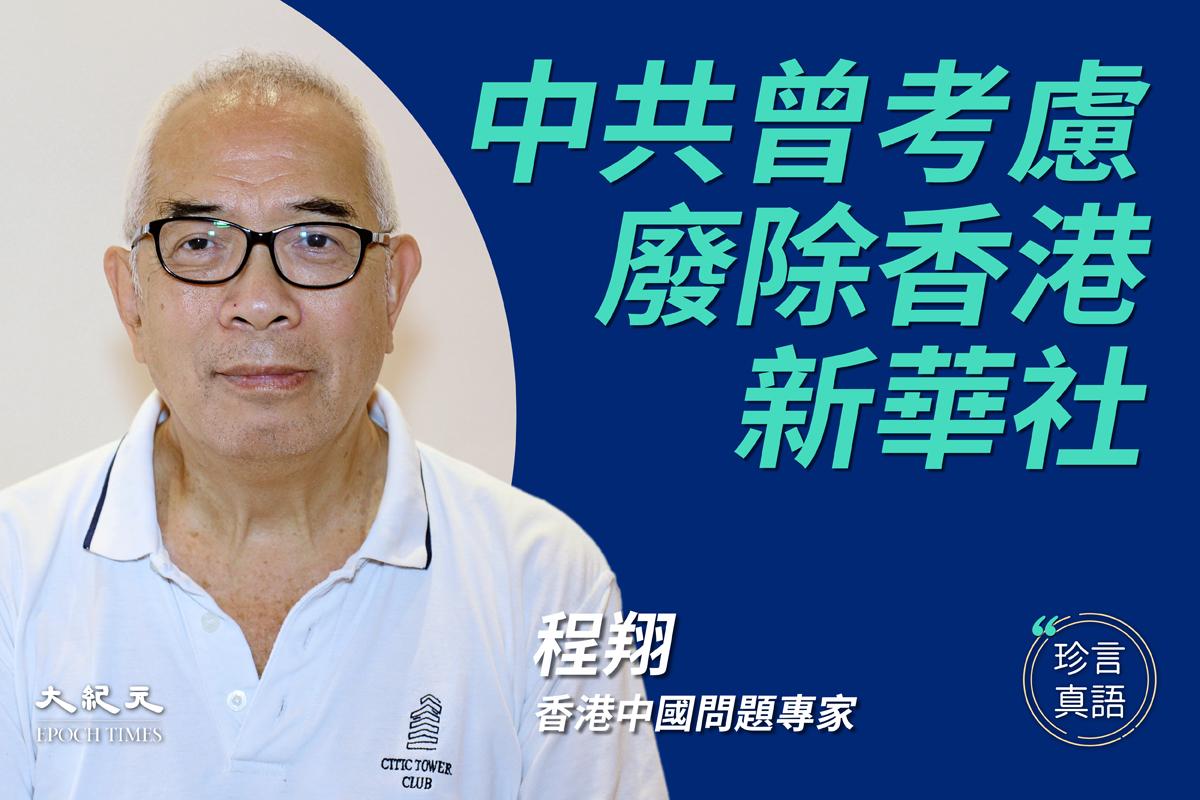 香港著名中國問題專家程翔接受《珍言真語》專訪表示,《基本法》22條立法原意,在於排除中共部門干預香港;北京原想撤除新華社。(大紀元香港新聞中心)