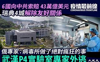 【疫情最前线】武汉P4实验室专家外逃