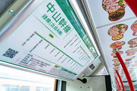 新市区电动公车中山干线预计6月1日上线,车厢内部已挂牌,妆点完毕。
