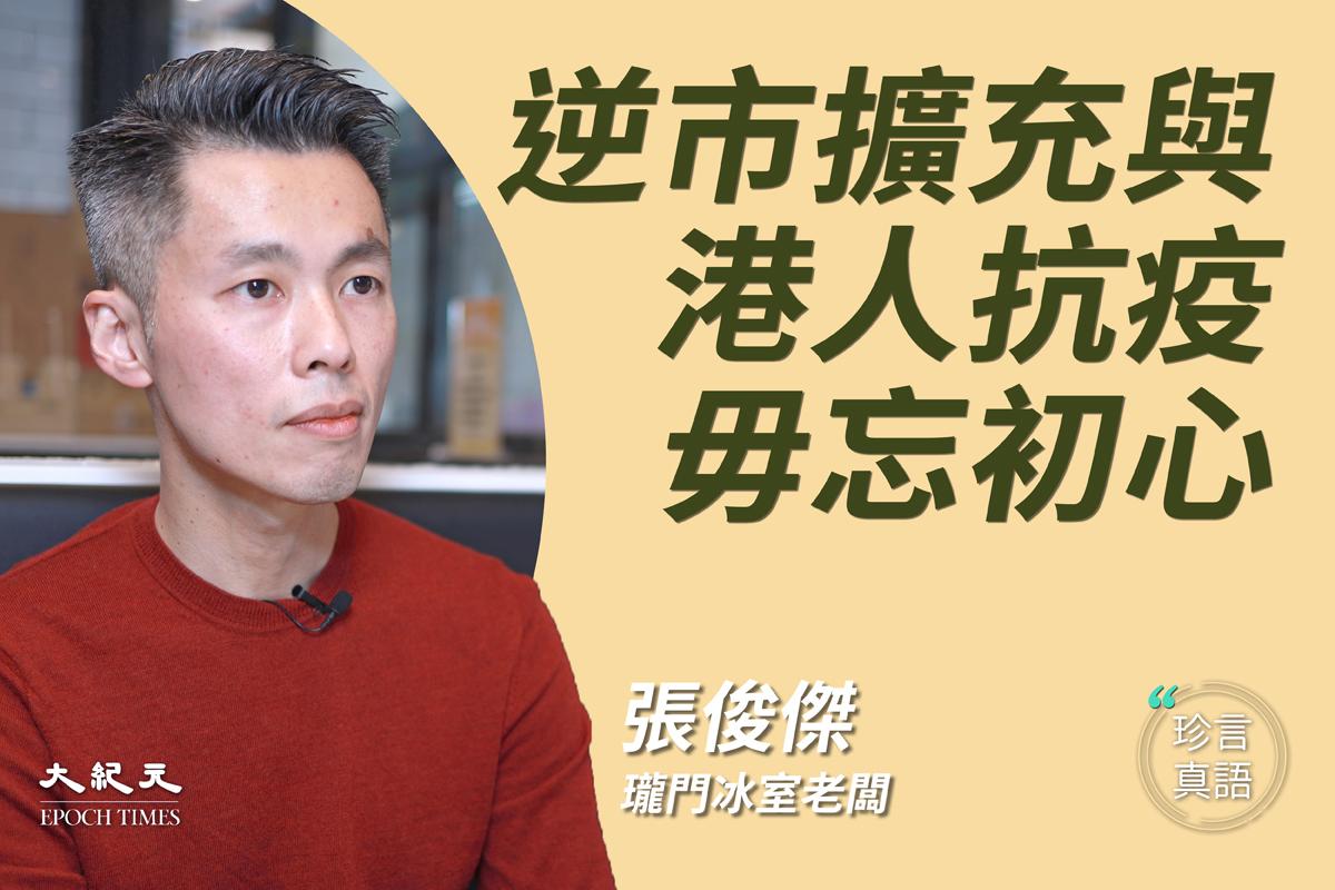 【珍言真語】張俊傑:逆市擴充 與港人同行抗疫