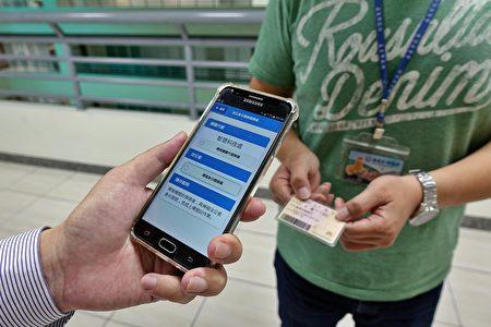 同仁用手机扫描民众身份证。