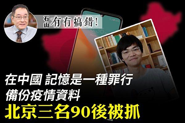 【有冇搞错】在中国 记忆是一种罪行