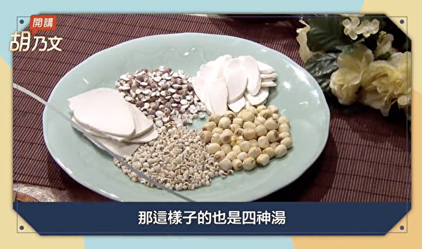 四神湯包含的四味藥材是芡實、蓮子、淮山、茯苓,還可以額外加入薏仁。(胡乃文開講提供)