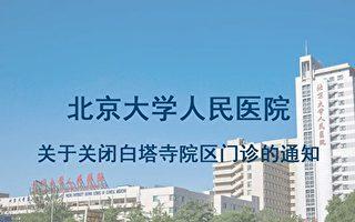【内幕】北京市为何突然规范管理太平间