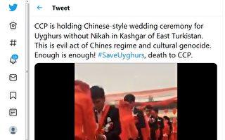 中共给维族操办汉式婚礼 被批文化灭绝