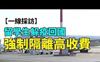 【有奖征文】留學生:談疫情下華人被歧視