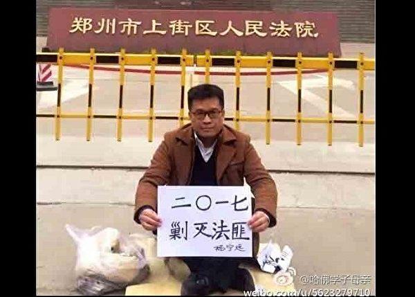 4月2日,留美心理學博士楊寧遠多年來為妻子周慧被誣告一案奔波。(受訪人提供)