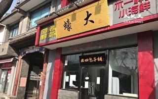 组图:北京公司萧条 一些商铺面临倒闭