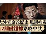 程晓农:中共的逃避罪责五部曲