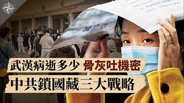 「中共病毒」全球入侵引起警醒