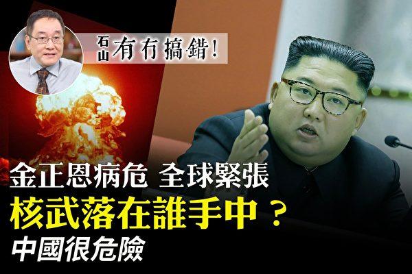 【有冇搞错】北韩核武会落在谁手中?
