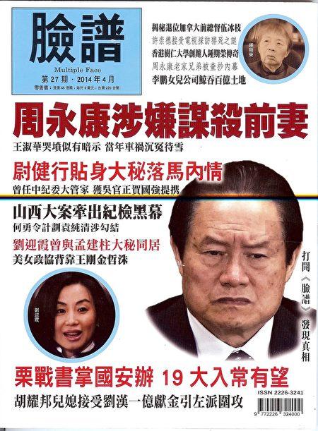 孫力軍落馬後,曾在大陸被判刑的香港政論雜誌創辦人王健民透露,其雜誌曾因報道孫力軍包情婦的文章而遭報復。(《臉譜》雜誌截圖)
