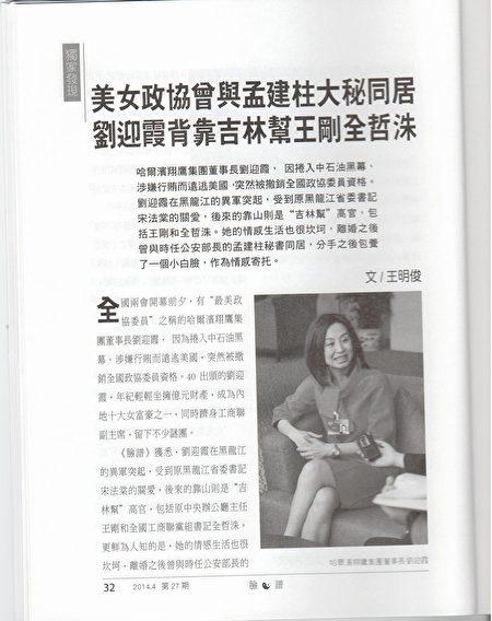 孫力軍落馬後,曾在大陸被判刑的香港政論雜誌創辦人王健民透露,其雜誌曾因報道孫力軍包情婦的文章而遭其報復。(《臉譜》雜誌截圖)