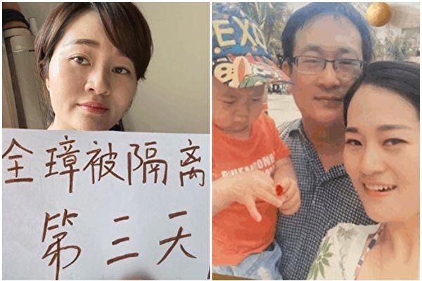 田雲:王全璋被隔離 中共利用疫情侵犯人權
