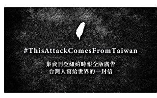 刊《纽时》广告反击谭德塞 台网红募资达标