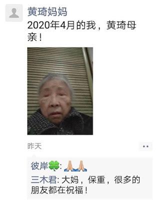 黃琦母親蒲文清近照。(網絡)