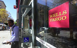 鼓勵向中小企業借貸 美聯儲暫取消富國銀行資產限制