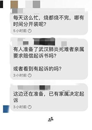 網絡消息顯示,有中共病毒死難者家屬決定要求賠償起訴。(網絡圖片)