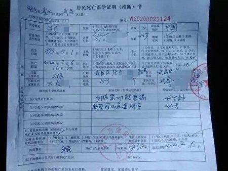 24歲武漢女孩的死亡證明。(李蔚推特)