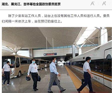 所有赴京的委員們間隔一米依次上車,坐在預訂的座位上。(網絡截圖)