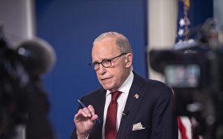 库德洛:白宫与国会就更多经济援助会谈