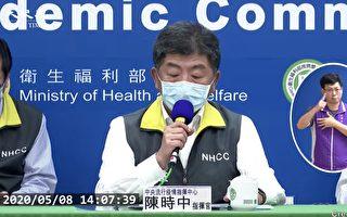 【直播】5.8指挥中心记者会 说明最新疫情